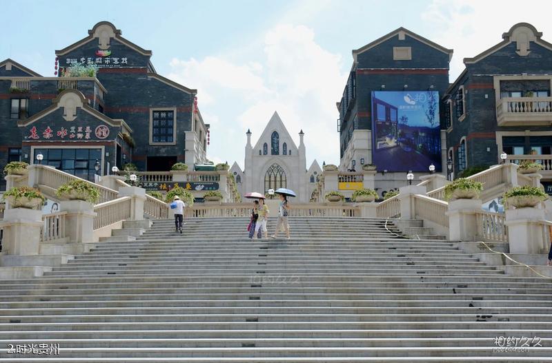 清镇时光贵州景区