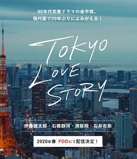 东京爱情故事2020