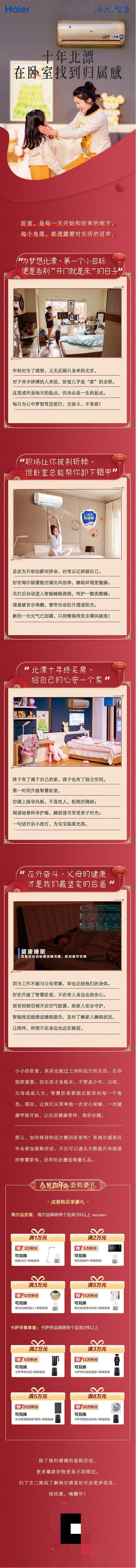《【金牛3公司】十年北漂追梦路,一间卧室满心安》