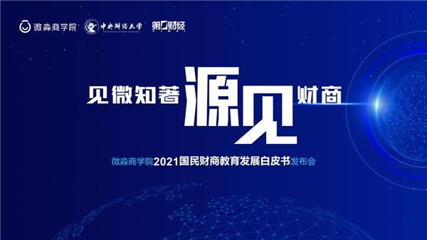 《国民财商教育发展白皮书(2021年)》即将发布,财商教育,迎来新业态