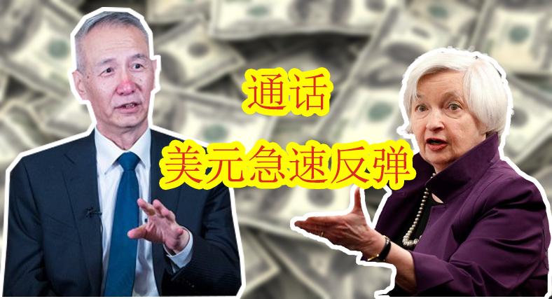 刘鹤与耶伦视频通话,美元急速反弹