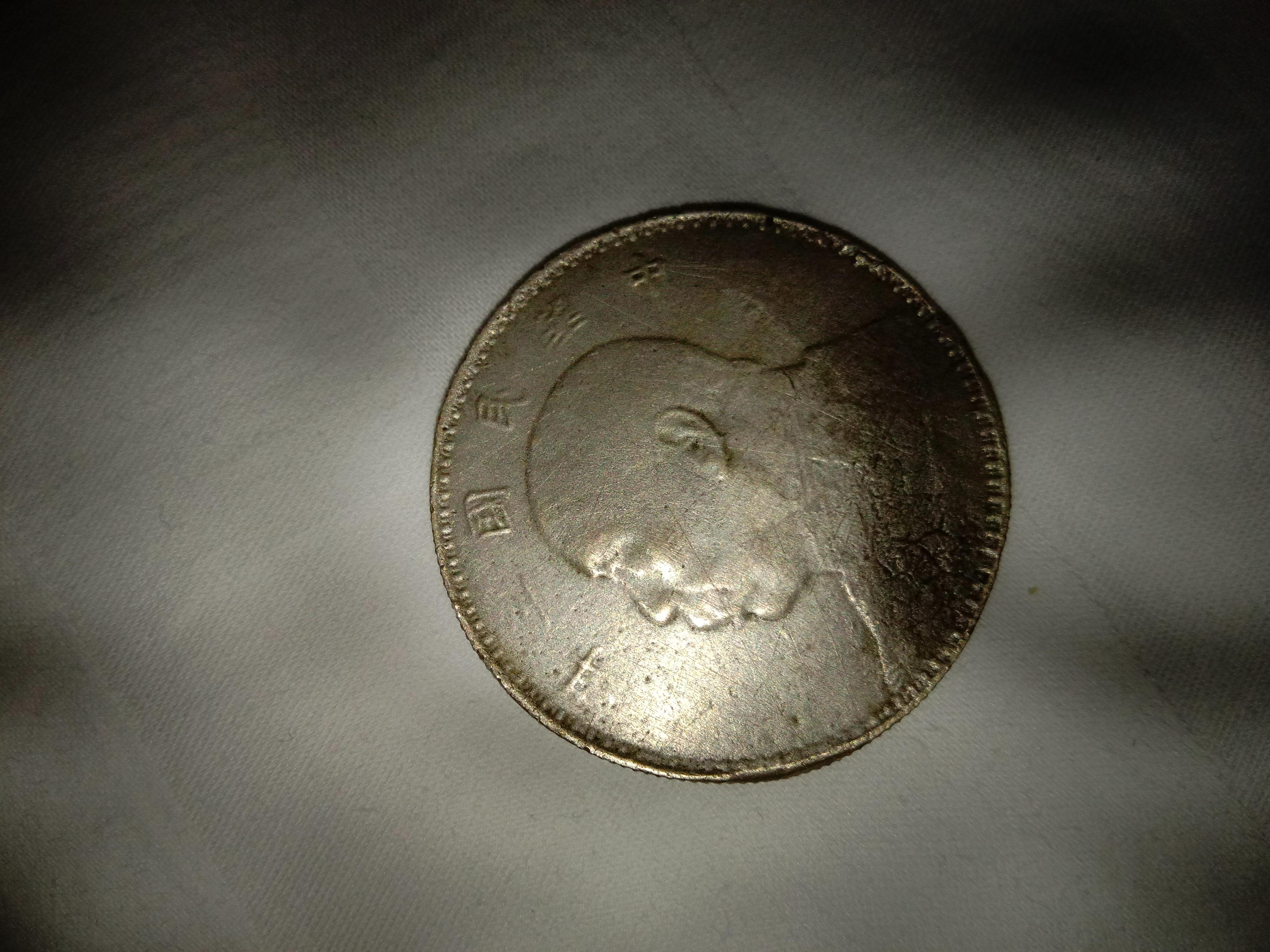 这枚袁大头银圆值多少钱