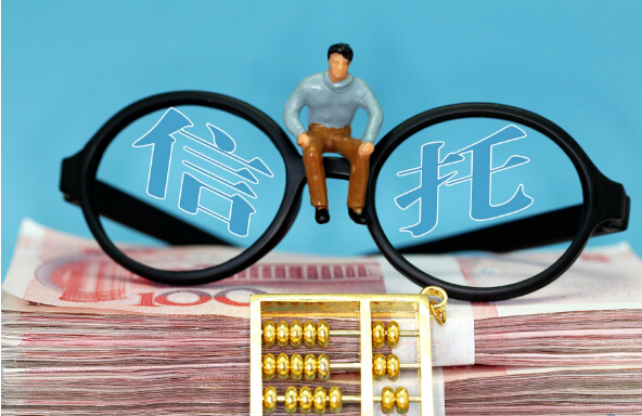 资管和信托的区别是什么?