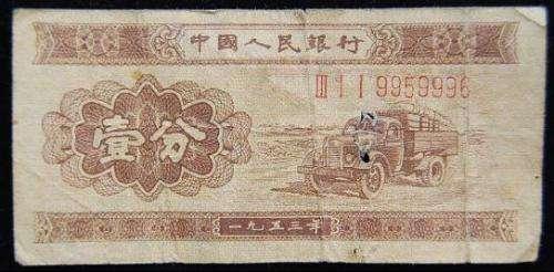 1953年的壹分纸币,现在值多少钱??