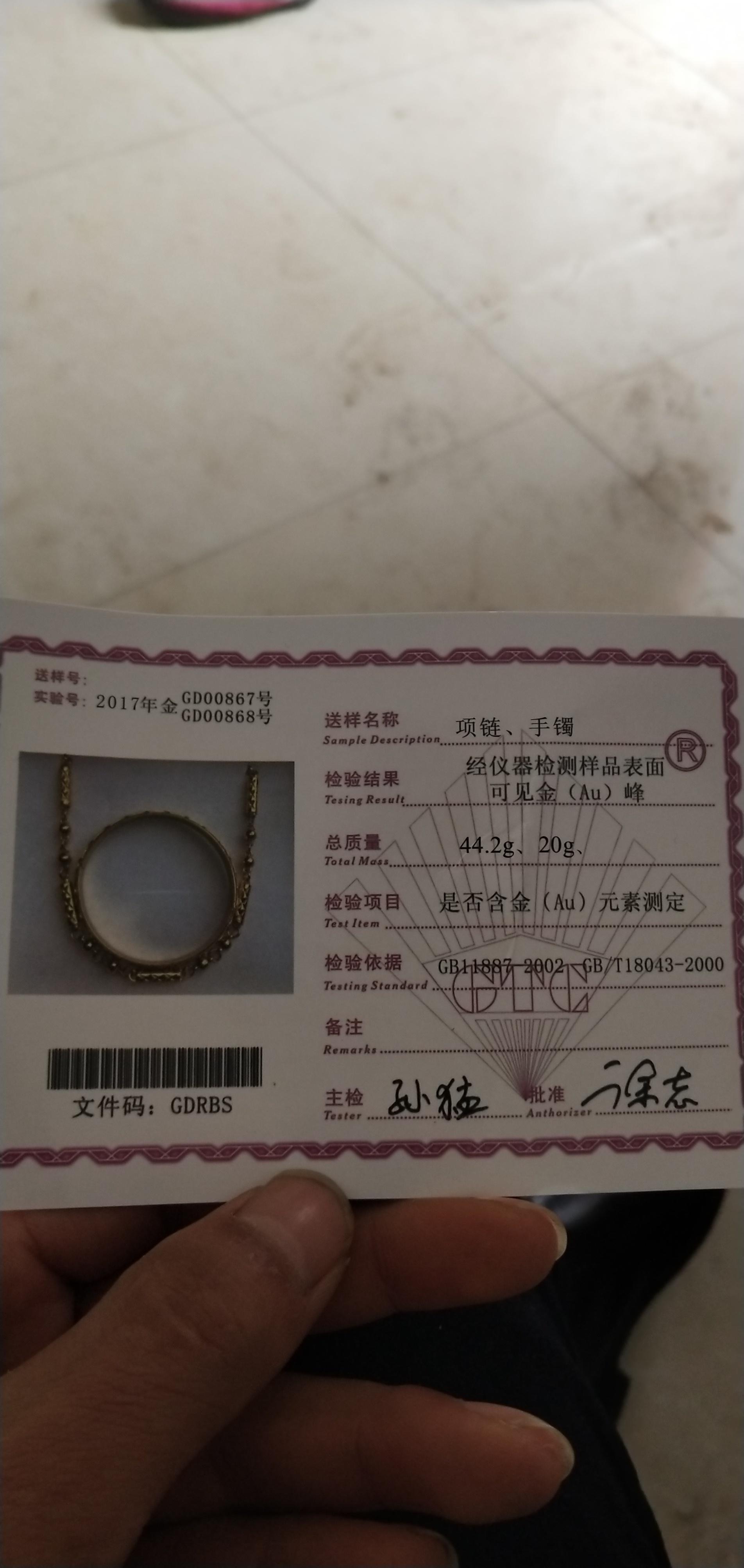 我刚刚买了一条黄金项链和手镯不知道是不是真货