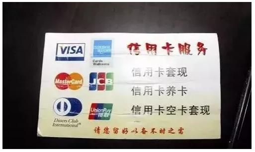 """""""花呗""""""""信用卡""""套现的危害你知道吗?"""