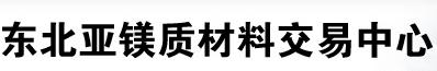 东北亚镁质材料交易中心