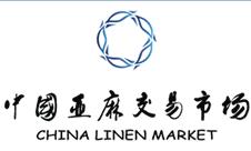 嘉兴中国亚麻网上交易市场