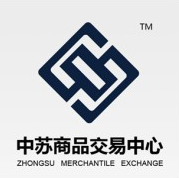 江苏中苏商品交易中心