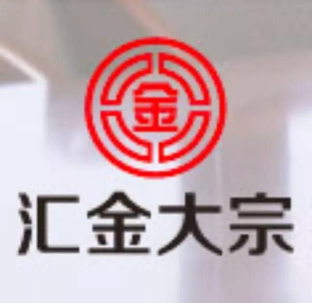 黑龙江汇金大宗商品交易中心