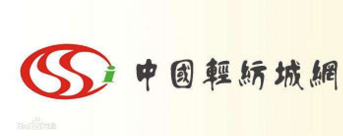 绍兴县中国轻纺城网上交易市场
