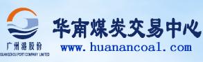 广州华南煤炭交易中心