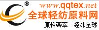 钱清中国轻纺原料城网上交易市场