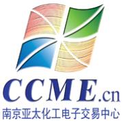 南京亚太化工电子交易中心