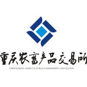 重庆农畜产品交易所