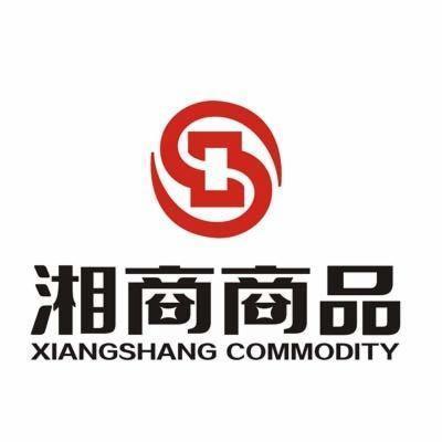 湖南湘商商品交易中心