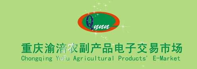 重庆渝涪农副产品电子交易市场