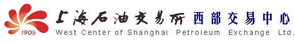 上海石油交易所西部交易中心