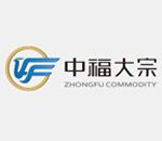 中福大宗现货模拟交易软件