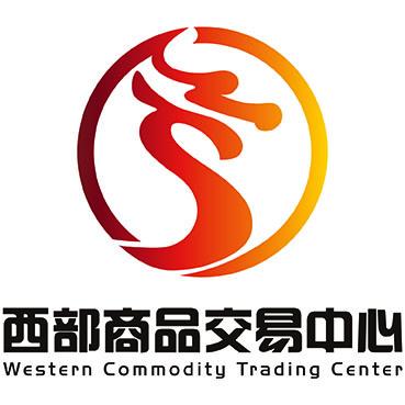 西部商品交易中心