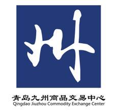 青岛九州商品交易中心