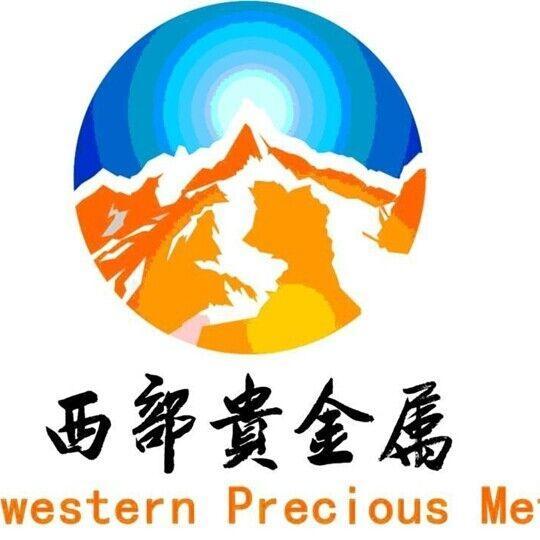 西部贵金属交易中心