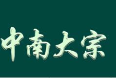 中南大宗商品交易市场实盘模拟软件