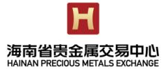 海南省贵金属交易中心