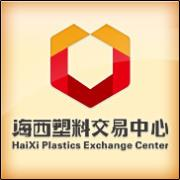 海西塑料交易中心