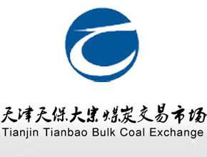天津天保大宗煤炭交易市场