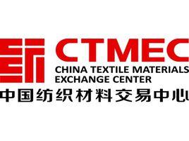 中国纺织材料交易中心
