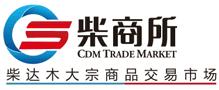 柴达木大宗商品交易市场