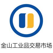 上海金山工业品交易市场