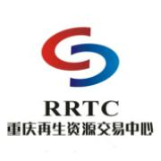 重庆再生资源交易中心