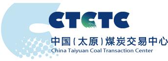 中國太原煤炭交易中心