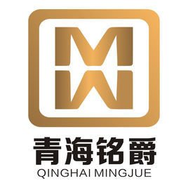 青海省铭爵大宗商品交易中心