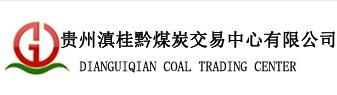 贵州滇桂黔煤炭交易中心