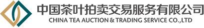 中国茶叶拍卖交易服务中心