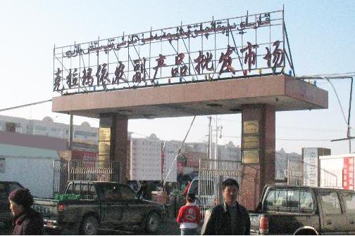 新疆维吾尔自治区克拉玛依农副产品批发市场