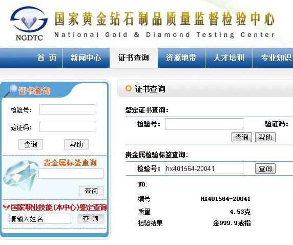NGDTC证书查询