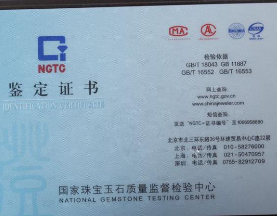 NGTC证书查询