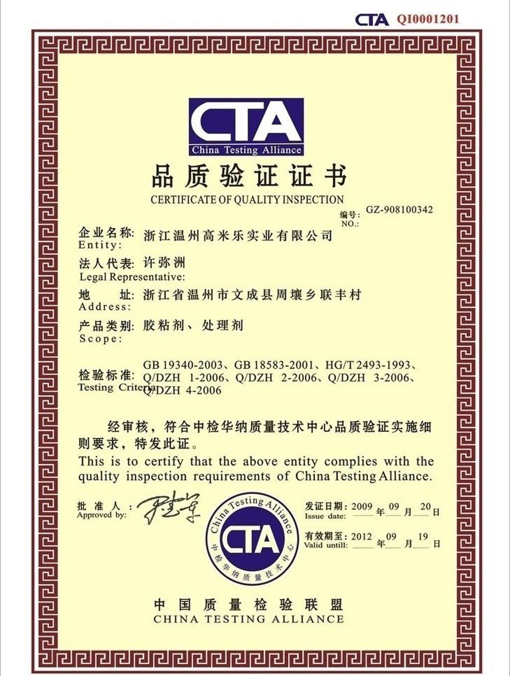 CTA证书查询