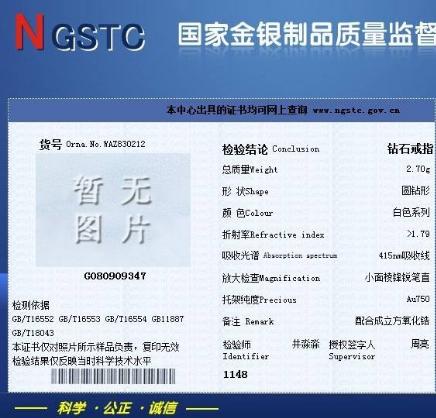 NGSTC证书查询