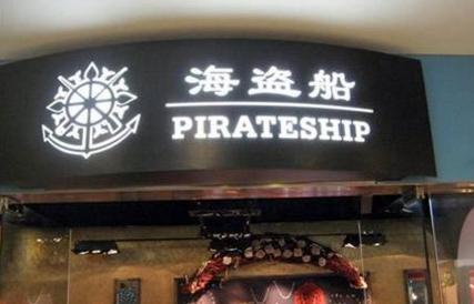 海盗船银饰加盟