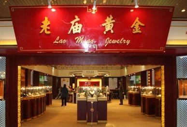 上海老廟黃金有限公司淵源