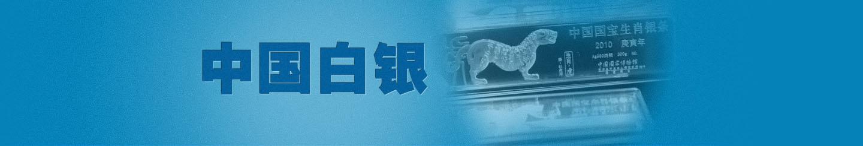 中国纸黄金走势图_中国白银价格_中国白银价格走势图_中国今日白银价格-金投白银 ...