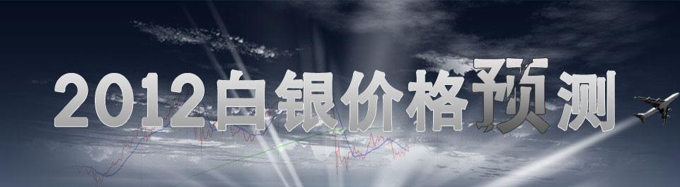 2012白银价格预测