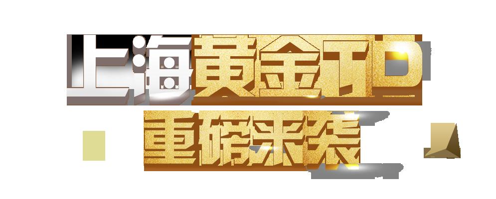 上海黄金TD重磅来袭