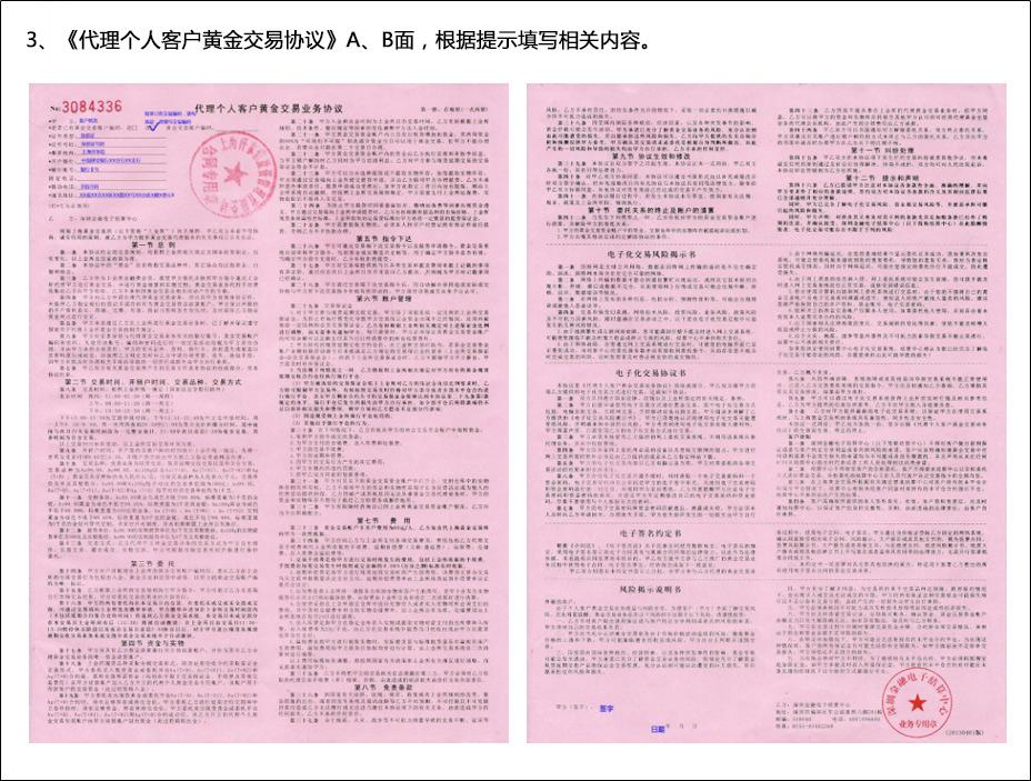 中国农业银行贵金属递延(T+D)开户注意事项
