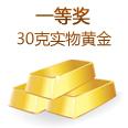 一等奖30克实物黄金